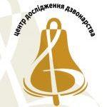 Центр дослідження дзвонарства